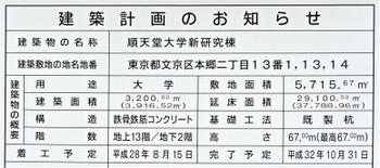 Tokyojuntendo160618