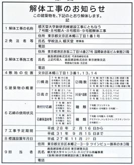 Tokyojuntendo160621