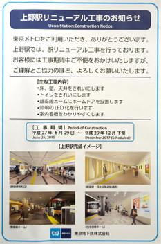Tokyoueno16064