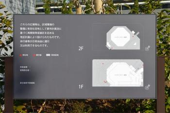 Tokyoharumi160720