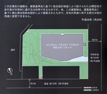 Tokyoglobalfronttower160716