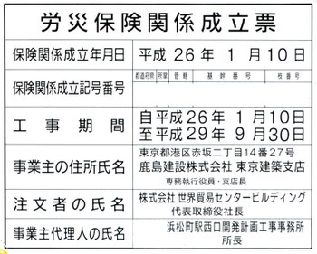Tokyohamamatsucho16086