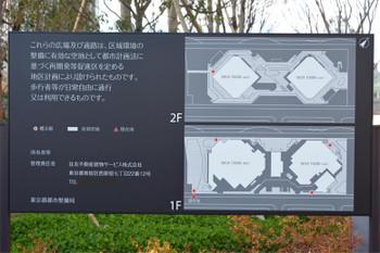 Tokyoharumi160827