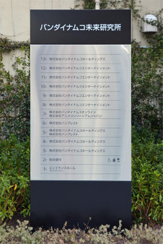 Tokyobandainamco160817