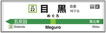 Tokyomeguro16081