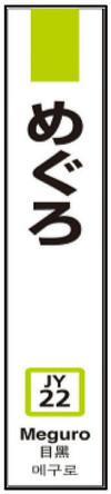 Tokyomeguro16085