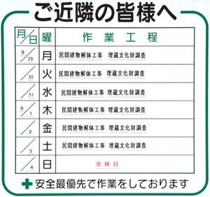 Tokyoyotsuya160918
