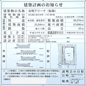 Tokyoariake16096