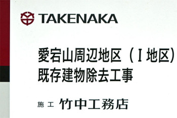 Tokyotoranomon160912