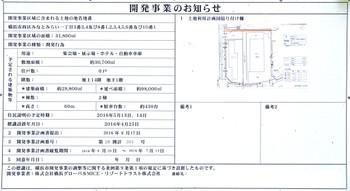 Yokohamamm21161015