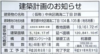 Tokyoharumi161018
