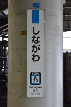 Tokyojrshinagawa161023