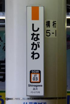 Tokyojrshinagawa161024
