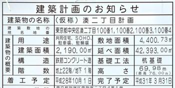 Tokyominato161021