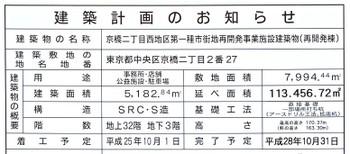 Tokyokyobashi161026