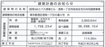 Tokyoshiba16105