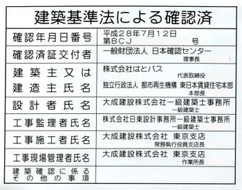 Tokyoshiba16106