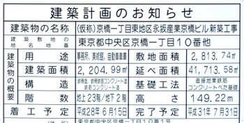 Tokyobridgestone16105