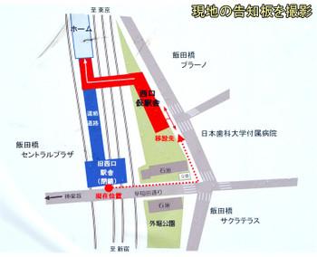 Tokyoidabashi161013