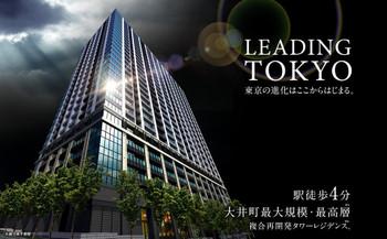 Tokyoooi161111