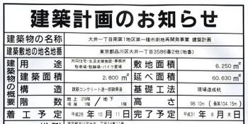 Tokyoooi161116