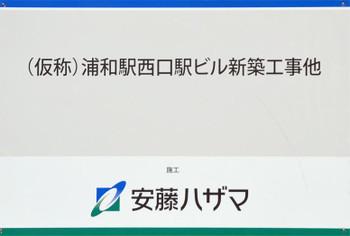 Saitamaurawa161113