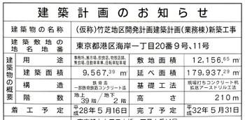 Tokyotakeshiba161121