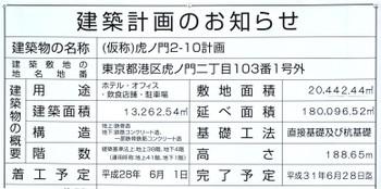 Tokyohotelokura161119