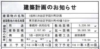 Tokyoshibuya161118