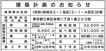 Tokyoariake161114