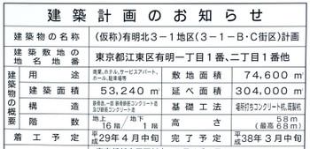 Tokyoariake161116