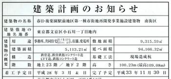 Tokyokasuga161114