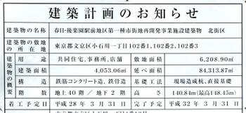 Tokyokasuga161117