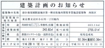 Tokyokasuga161119