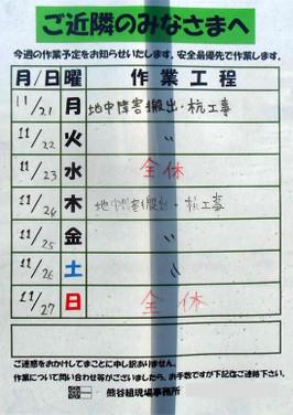 Chibamakuhari161014