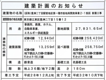 Tokyotoyosu161222