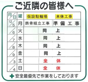 Chibatsudanuma161214
