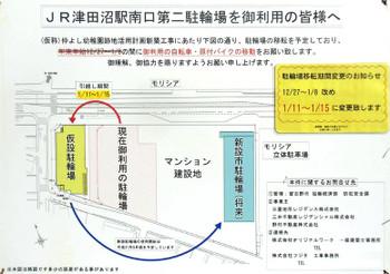 Chibatsudanuma161215
