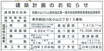 Tokyopalm161221
