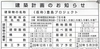 Tokyoikebukuro161223