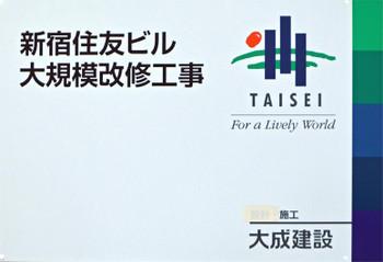 Tokyoshinjuku161236
