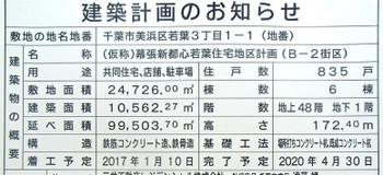 Chibamakuhari16123