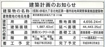 Tokyoakasaka161218