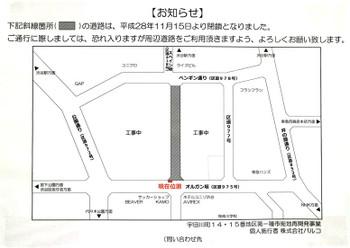 Tokyoparco161215