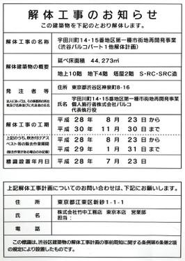 Tokyoparco161216