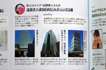 Tokyocancam16122