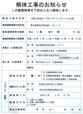 Tokyoikebukuro16122