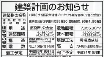 Tokyoshibuya161280