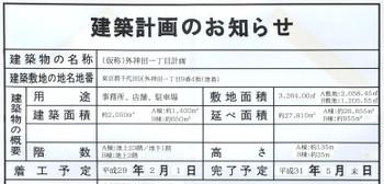 Tokyoakihabara170121
