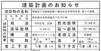 Tokyoharumi170115